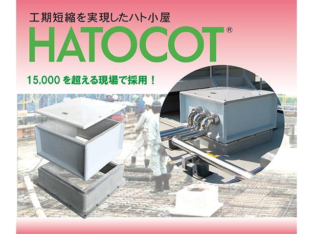 FRC製プレハブユニット「ハトコット」