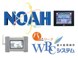 NOAH・WRCシステム