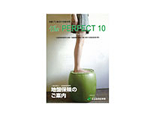 住品協保証事業の地盤保険【The PERFECT10】