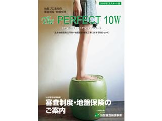 住品協保証事業の地盤保険【The PERFECT 10W】