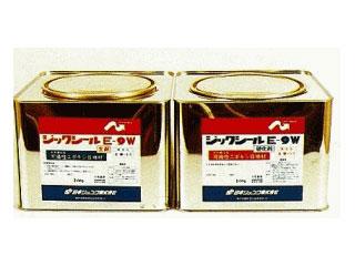 コーキング材 水中硬化型タイプ(エポキシ樹脂)<br> 【ジックシールE-9W】