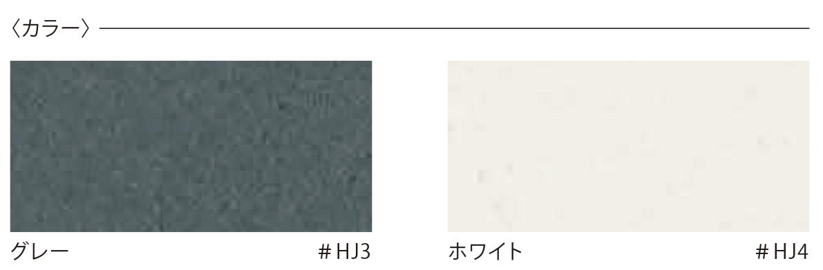 汚垂れ陶板 ハイドロセラ・フロアPC