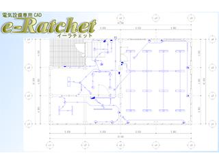 電気設備専用CAD【e-Ratchet】