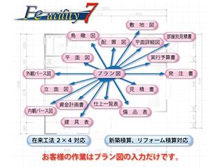 営業支援積算ツール【Fe utility】