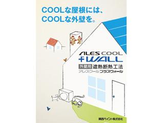 外壁用遮熱断熱工法 「アレスクールプラスウォール」