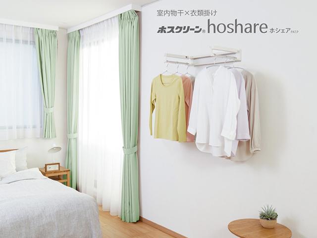室内物干✕衣類掛け「ホスクリーン hoshare ホシェア」