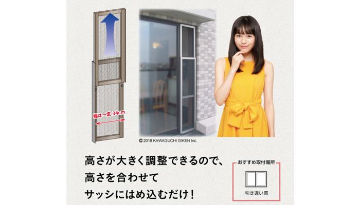 窓用網戸【OKスライド網戸】