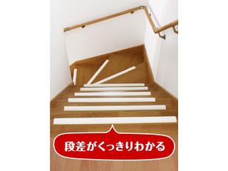 住宅室内木製階段専用 階段すべり止め<br> ホワイトスベラーズ