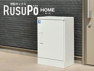 錆に強い宅配BOX RusuPo HOME(戸建住宅)
