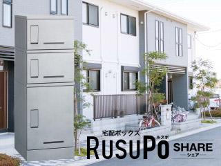 錆に強い宅配BOX RusuPo SHARE(集合住宅)