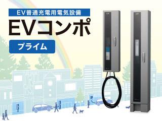 EV普通充電用電気設備 EVコンポ プライム
