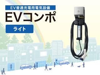 EV普通充電用電気設備 EVコンポ ライト