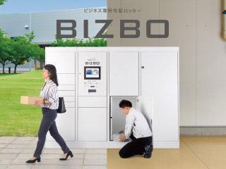 受取と受渡を省人化 ビジネス専用宅配ロッカー BIZBO