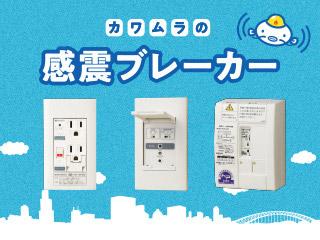 地震が来たら自動で電気を遮断 カワムラの感震ブレーカー