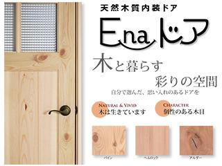 天然木質内装ドア【Enaドア】