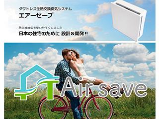 ダクトレス然熱交換換気システム Air save(エアーセーブ)
