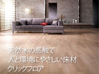 高耐久フロア Click Floor(クリックフロア)