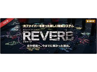 【 光ファイバーディスプレイ<br>  リヴァーブ REVERB 】