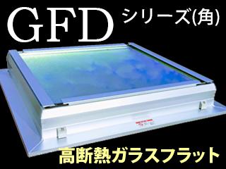 高断熱ガラスフラットGFD
