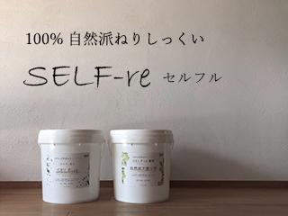 100%自然派ねりしっくい SELF-re(セルフル)