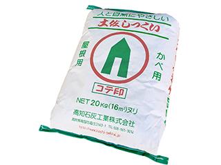 屋根工事用【コテ印土佐しっくい】