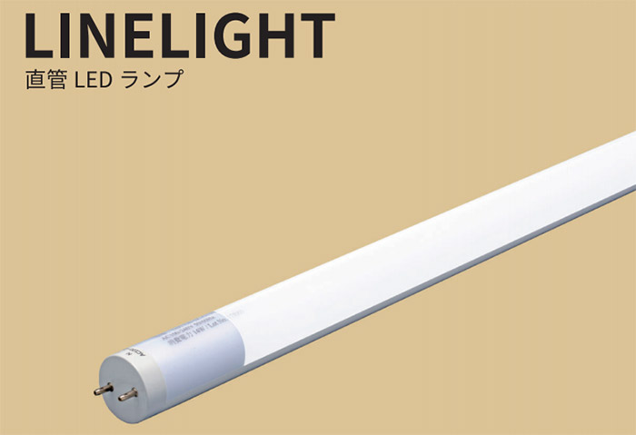 直管LEDランプ【LINELIGHT】