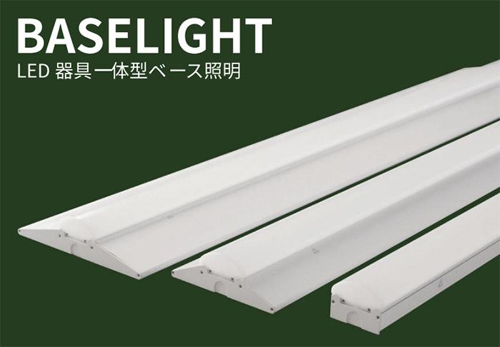 LED器具一体型ベース照明【BASELIGHT】