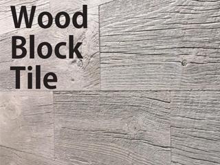 ウッドブロックタイル