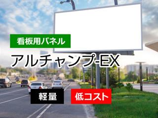 アルチャンプ®EX【オーダーカット可能】