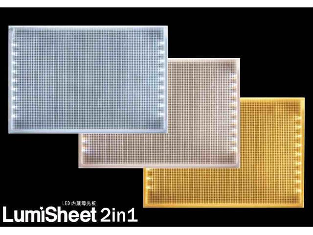 LED内蔵導光板【ルミシート2in1】