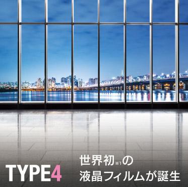 高機能性液晶フィルム[TYPE4]