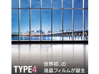 【世界初】高機能性液晶フィルム[TYPE4]