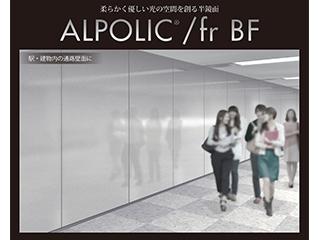 アルポリック®/fr BF