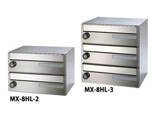 【メールボックス】MX-8HL