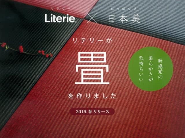 【Literie(リテリー)】畳