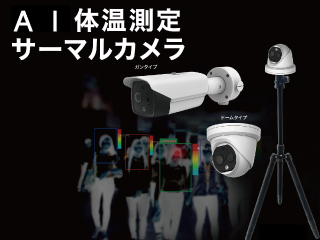 高温検知カメラ