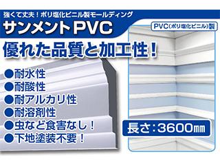 ポリ塩化ビニル製モールディング【サンメントPVC】