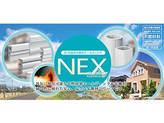 内装・外装用モールディング 直材(不燃材料認定品)<br> NEXモール