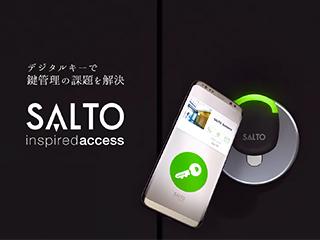 SALTO NEO 既存のシリンダー(鍵)を2分でデジタル化! 詳しくは動画をご覧ください!