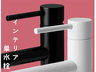 インテリア単水栓