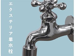 エクステリア単水栓