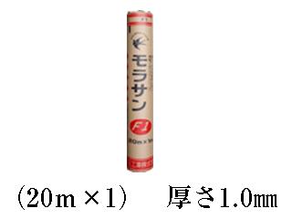 高性能屋根下葺材【モラサンF1】