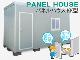 パネルハウスKK型