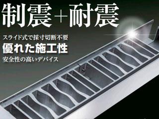 木造軸組工法用制震ブレース <br> ブレースリー®