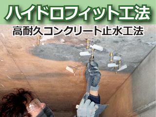 高耐久コンクリート止水工法【ハイドロフィット工法】