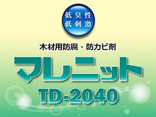 木材用防腐・防カビ剤【マレニットTD-2040】