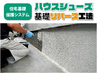 住宅基礎保護システム【ハウスシューズ】、【基礎リバース工法】