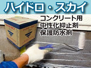 コンクリート用中性化防止剤・保護防水剤【ハイドロ・スカイ】