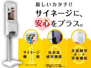 体表温検知機及び消毒機