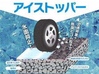 凍結抑制舗装【アイストッパー(iCESTOPPER)R】